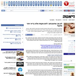 ynet לא מה שחשבתם: לחם מקמח מלא בריא יותר מלבן?