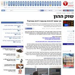 ynet איך אפשר להרוויח גם בעת ירידות בבורסה?