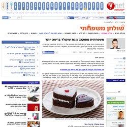 ynet משפחתית מתוקה: עוגת שוקולד בריאה יותר