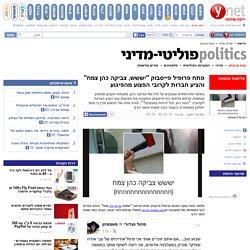 """ynet פתח פרופיל פייסבוק """"יששש, צביקה כהן צמח"""" והציע חברוּת לקרובי הפצוע מהפיגוע"""