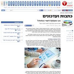 ynet איך התקלקלו לימודי הכלכלה? - כתבות וחדשות