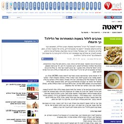 ynet אוהבים לזלול בשעות המאוחרות של הלילה? כך תיגמלו