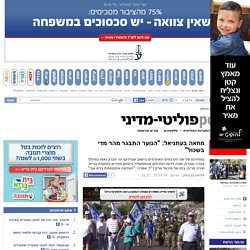 "ynet מחאה בעתניאל: ""הנוער התבגר מהר מדי בשכול"""