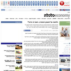 ynet הלוואה על חשבון הפנסיה, האם זה כדאי?