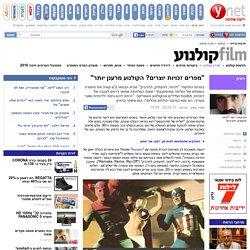 "ynet ""מפרים זכויות יוצרים? הקולנוע מרענן יותר"" - תרבות ובידור"
