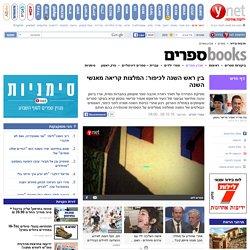 ynet בין ראש השנה לכיפור: המלצות קריאה מאנשי השנה - תרבות ובידור