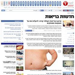 ynet ארגון הבריאות העולמי קורא: להעלות מס על משקאות ממותקים
