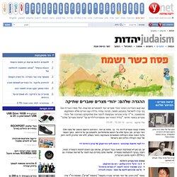 ynet ההגדה שלהם: יהודי מצרים שוברים שתיקה - יהדות