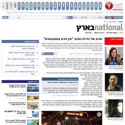 "ynet שנים של הדרת נשים: ""אין חדש באוטובוסים"""