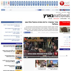 ynet אחרי שהוסרו: כרזות נתניהו והחבל נתלו שוב בבצלאל