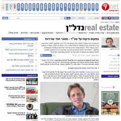 """ynet במקום פיקוח על שכ""""ד - מאגר חוזי שכירות"""