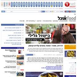 ynet זהירות, ממכר: סאטה בוטנים קלויים וקינמון