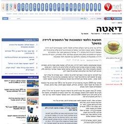 ynet תופעות הלוואי המסוכנות של התוספים לירידה במשקל