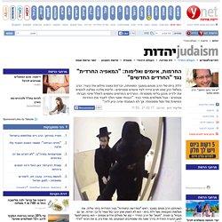 """ynet החרמות, איומים ואלימות: """"המאפיה החרדית"""" נגד """"החרדים החדשים"""" - יהדות"""