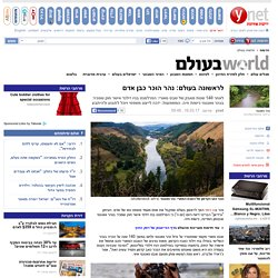 ynet לראשונה בעולם: נהר הוכר כבן אדם