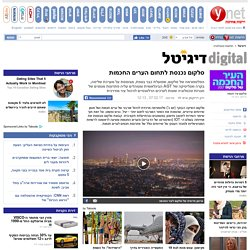 ynet סלקום נכנסת לתחום הערים החכמות - דיגיטל