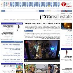ynet חדשנות ותועלת: העיר החכמה מגיעה לישראל