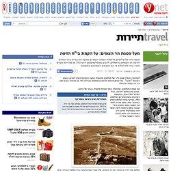"""ynet מעל פסגת הר הצופים: על הקמת בי""""ח הדסה - תיירות"""