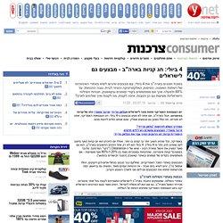 "ynet 4 ביולי: חג קניות בארה""ב - מבצעים גם לישראלים"