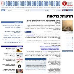 ynet בדיקה מגלה: איפה האוויר הכי מזוהם ומסוכן בארץ?