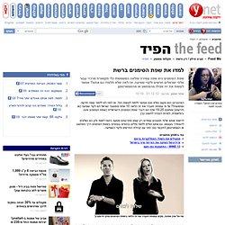 ynet למדו את שפת הסימנים ברשת