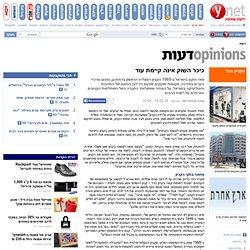 ynet כיכר השוק אינה קיימת עוד - דעות