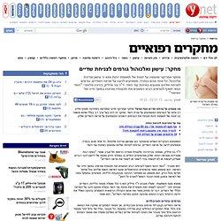 ynet מחקר: עישון ואלכוהול גורמים לצניחת שדיים