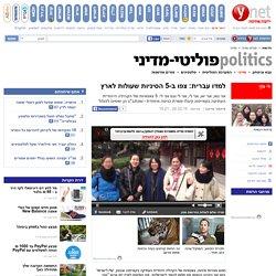 ynet למדו עברית: צפו ב-5 הסיניות שעולות לארץ