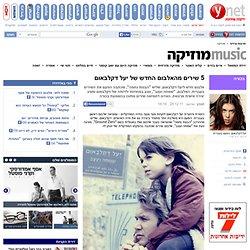 ynet 5 שירים מהאלבום החדש של יעל דקלבאום - תרבות ובידור