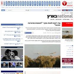 """ynet עוד ריסוס לפנות בוקר: """"חוששים שהארבה יתרבה"""""""