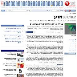 ynet ברירה מינית: כשהחזקים והיפים מזדווגים