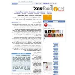 ynet יש לי גלידה הכי טובה (בבית, עם מכונה)