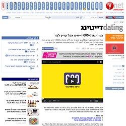 ynet צפו: יצא ל-600 דייטים אבל עדיין לבד - יחסים