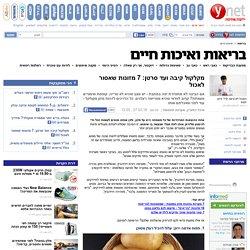 ynet מקלקול קיבה ועד סרטן: 7 מזונות שאסור לאכול