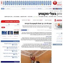 ynet צבע לדירה: כך תוכלו לקשקש על הקירות