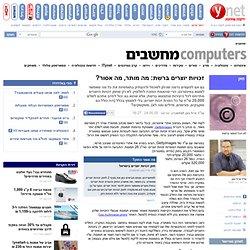 ynet זכויות יוצרים ברשת: מה מותר, מה אסור?