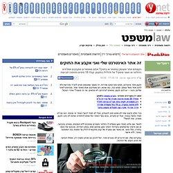 ynet זה אתר האינטרנט שלי ואני אקבע את החוקים