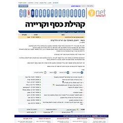 קהילות ynet - חשבון משותף עם הורים מזדקנים - פורום ירושות וצוואות - כסף וקריירה
