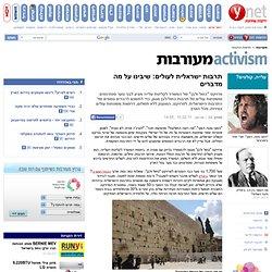 ynet תרבות ישראלית לעולים: שיבינו על מה מדברים - מעורבות