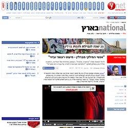 """ynet """"אנשי המילקי מברלין - מיעוט רעשני ובזוי"""""""