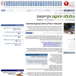 """ynet יתרון מחירי הנדל""""ן: טיפול בקרקעות מזוהמות"""