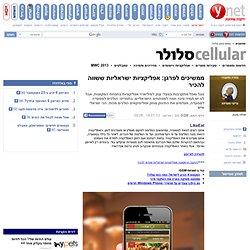 ynet ממשיכים לפרגן: אפליקציות ישראליות ששווה להכיר