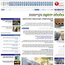 ynet מהעננים לאסלה: כשבית-הספר החליט לחסוך מים