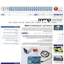 ynet כלכלה - בין האקר לגנן - ראיון עם ממציא ה-Maker
