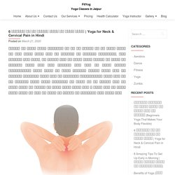 Yoga for Neck & Cervical Pain in Hindi