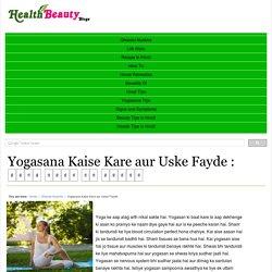 Yogasana Kaise Kare aur Uske Fayde : योगा करने के तरीके
