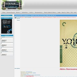 Телохранитель / Yojimbo (1961) Blu-ray [Custom] 1080p AVC DTS-HD 3.0