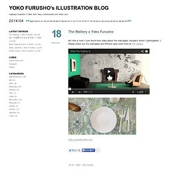 YOKO FURUSHO's ILLUSTRATION BLOG