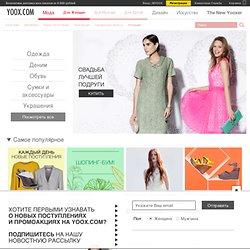 Мода и дизайн - ЖЕНСКАЯ КОЛЛЕКЦИЯ - Добро пожаловать на YOOX - Создан в 2000 году