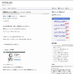 情報収集がラクになる 話題のキュレーションサービスまとめ « yotalog